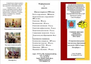 Буклет совещание директоров 13.11.14 - 1