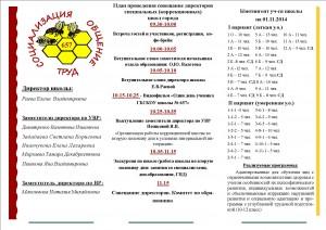 Буклет совещание директоров 13.11.14 - 2