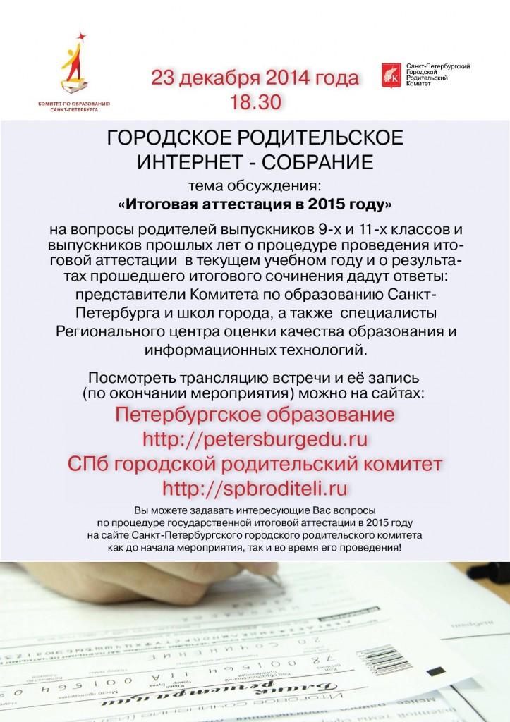 23122014-ГИА2014-page-001