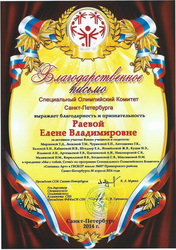Благодарность СОК 30.04.2014_result