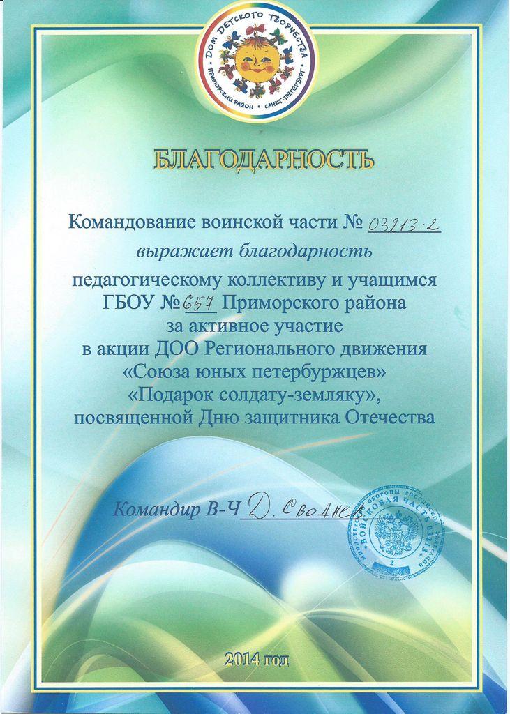 Благодарность за участие в акции Подарок солдату-земляку_result