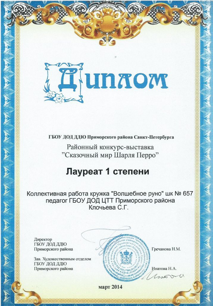 Диплом Лауреата  Районного конкурса Ш Перро_result