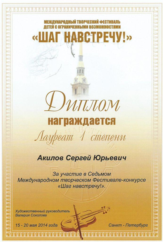 Диплом Лауреата Седьмого Международного творческого Фестиваля-к_result