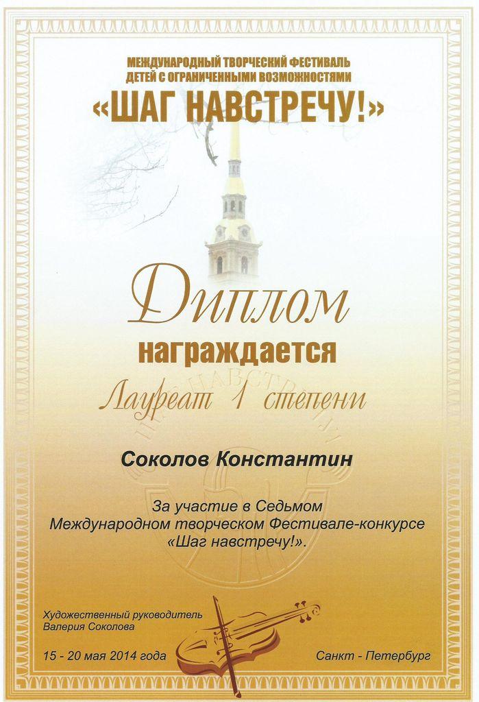 Диплом Лауреата Седьмого Международного творческого Фестиваля-_result