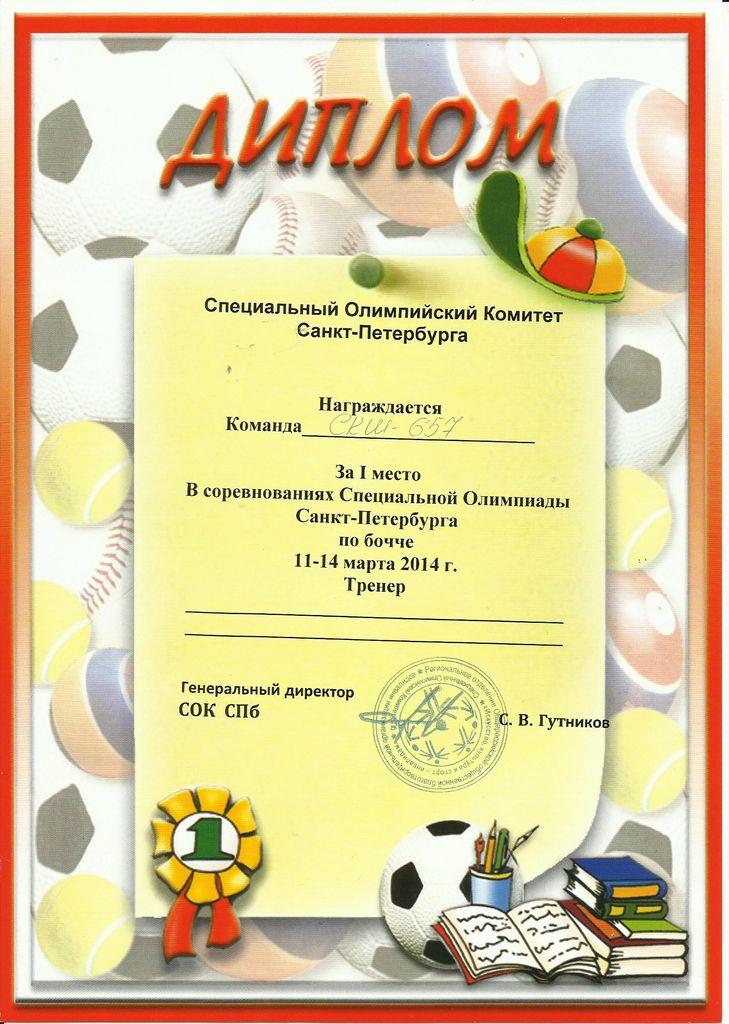 Диплом за 1 место в соревнованиях СОК по бочче 11-14 марта2014г._result