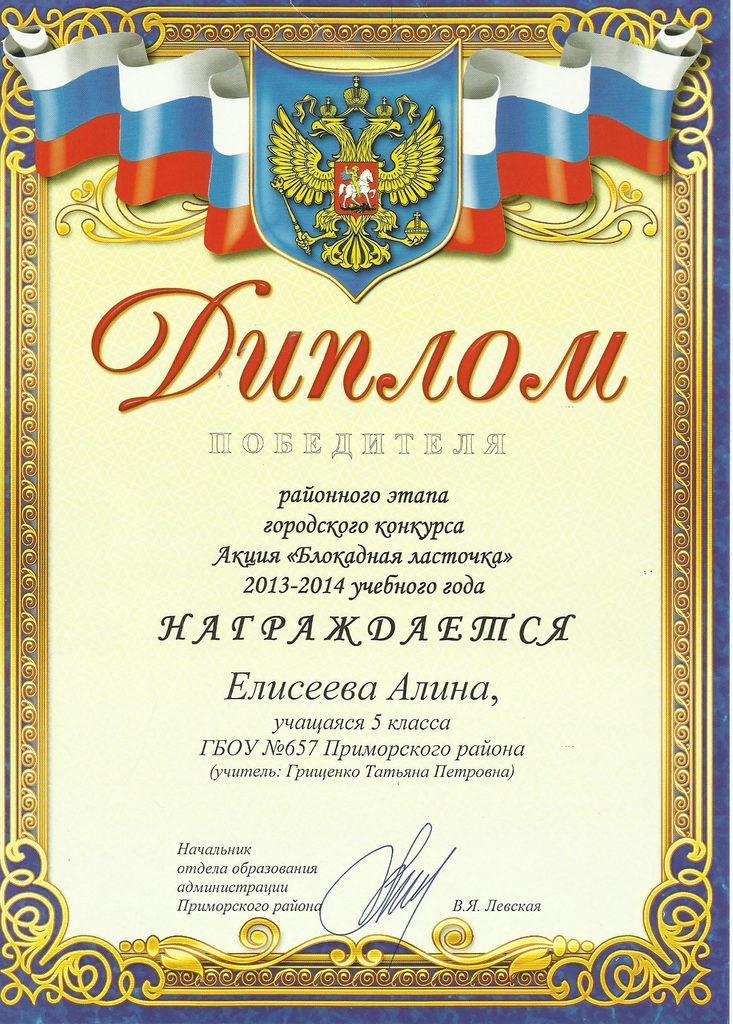 Диплом победителя городского конкурса  Акция БЛОКАДНАЯ ЛАСТОЧКА_result