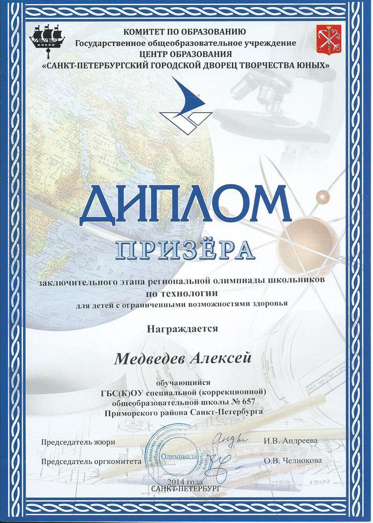 Диплом призёра олимпиады по технологии 2014г._result