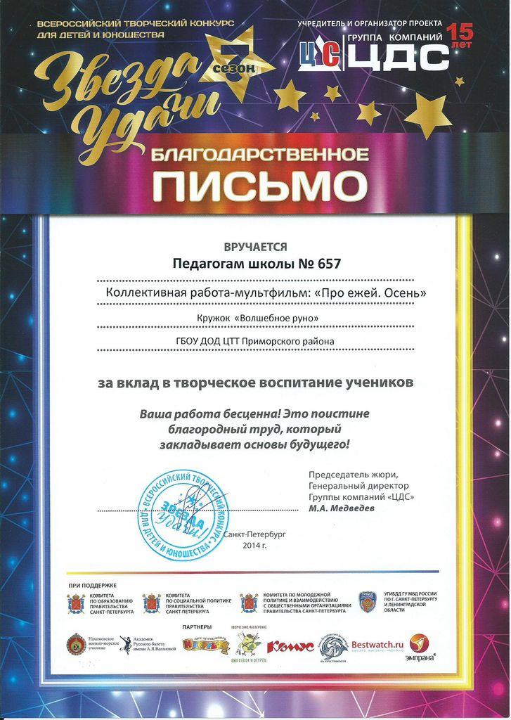 Конкурс Звезда удачи Всероссийский конкурс_result