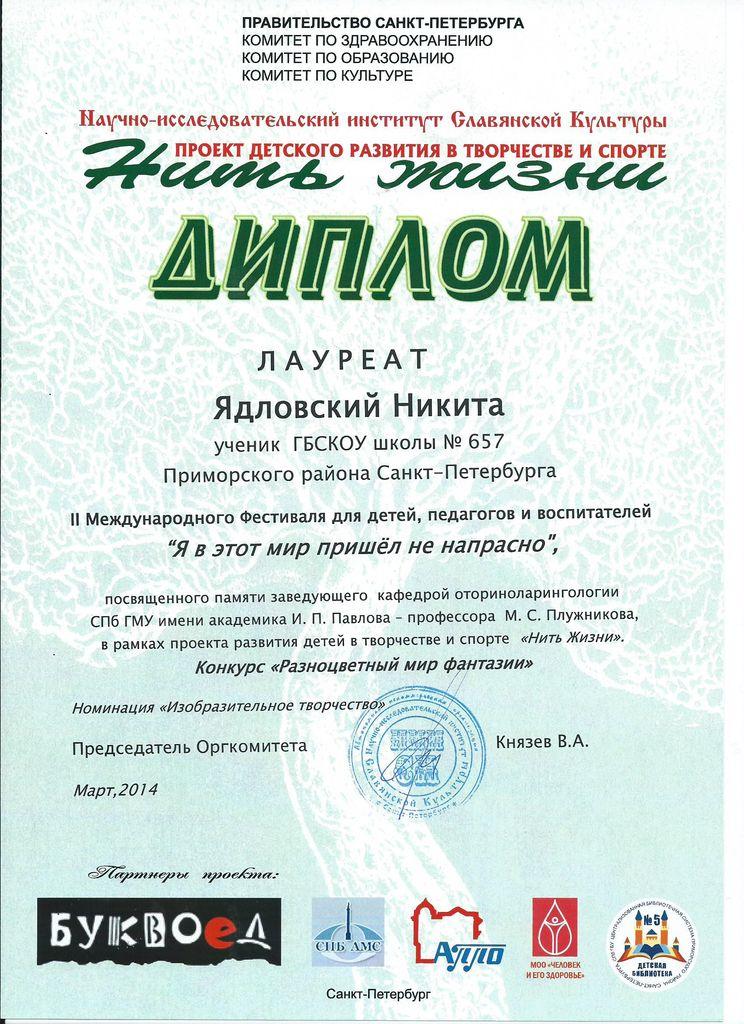 Лауреат  Международного конкурса  Я в этот мир пришел не напрас_result