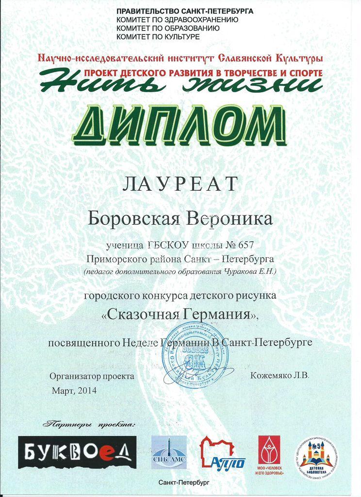 Лауреат конкурса Сказочная Гармания_result