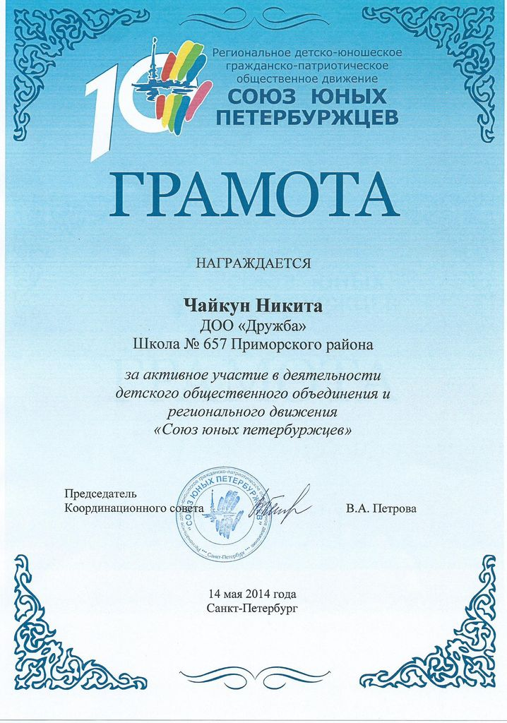 Союз Юных Петербуржцев, Грамота_result