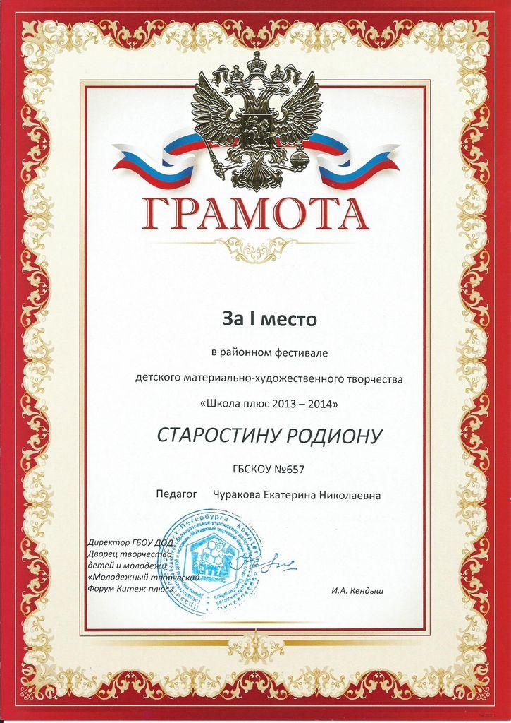 за 1 место Школа плюс 2014_result