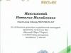 Благодарность Максимовой Н.М. Районный конкурс Мечтай Верь Твор_result