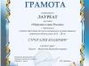 Лауреат Морская Слава России Кронштадт_result