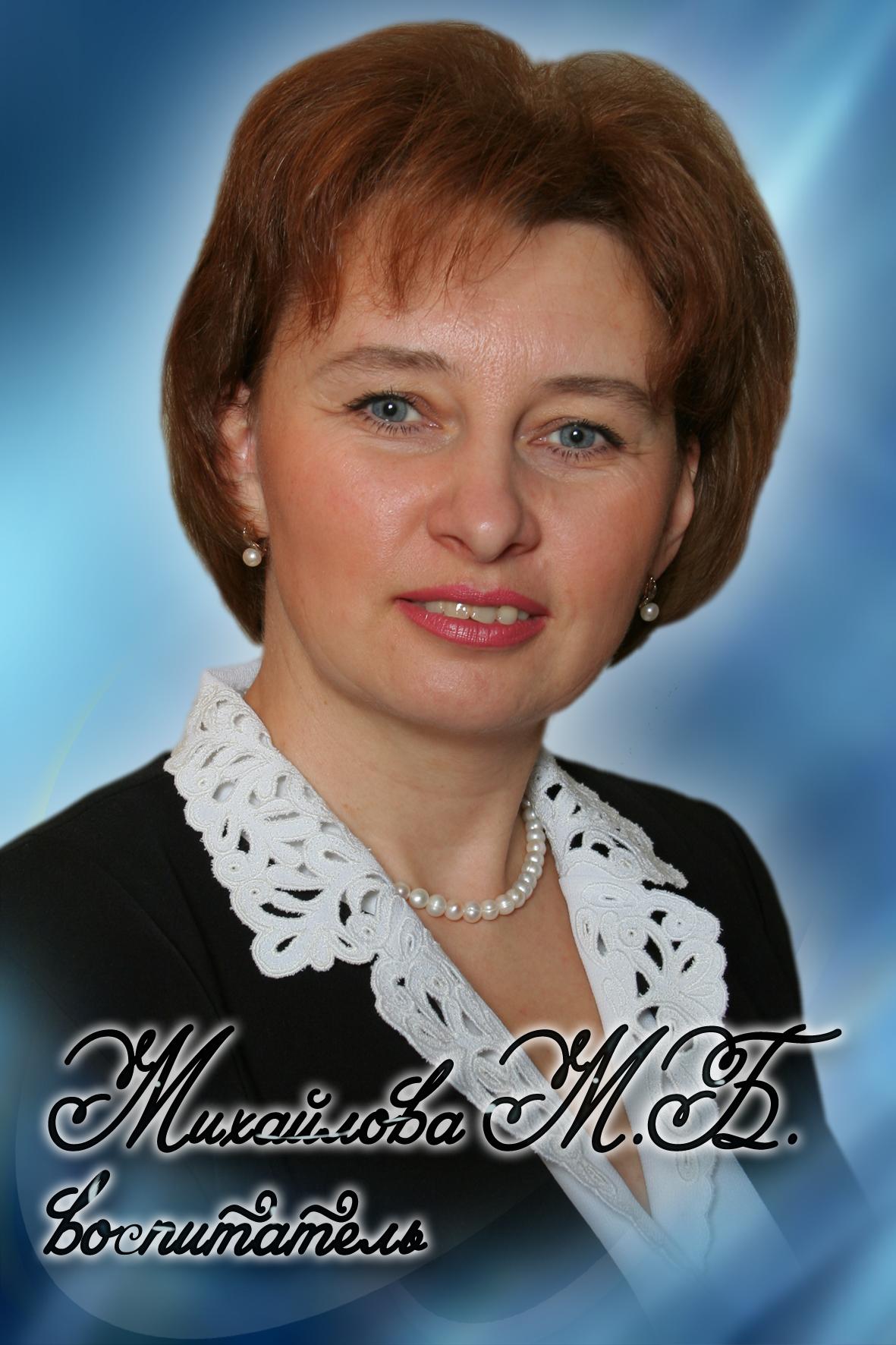 Михайлова М.Б.